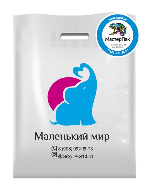 ПВД пакет, 30*40, толщина 70 мкм, с вырубной ручкой и логотипом Маленький мир