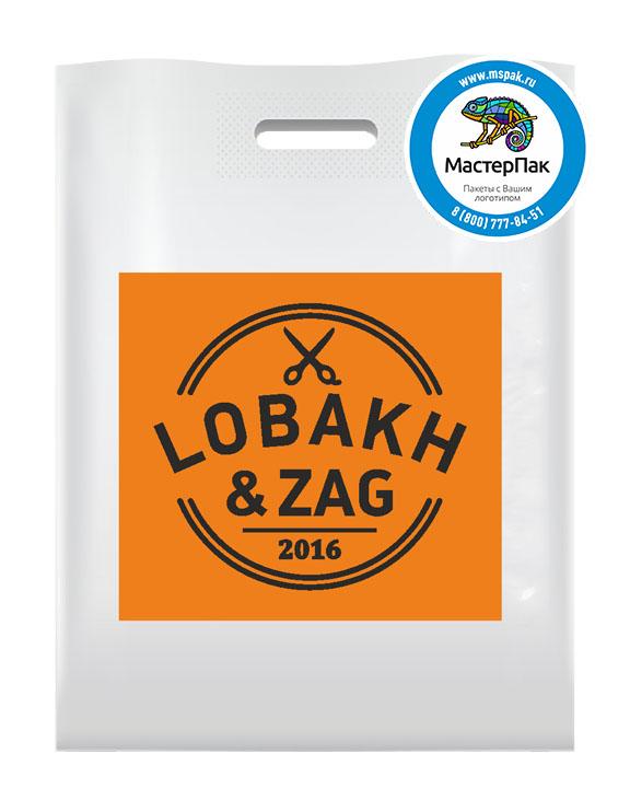 ПВД пакет, 30*40, толщина 70 мкм, с вырубной ручкой и логотипом Lobakh & Zag