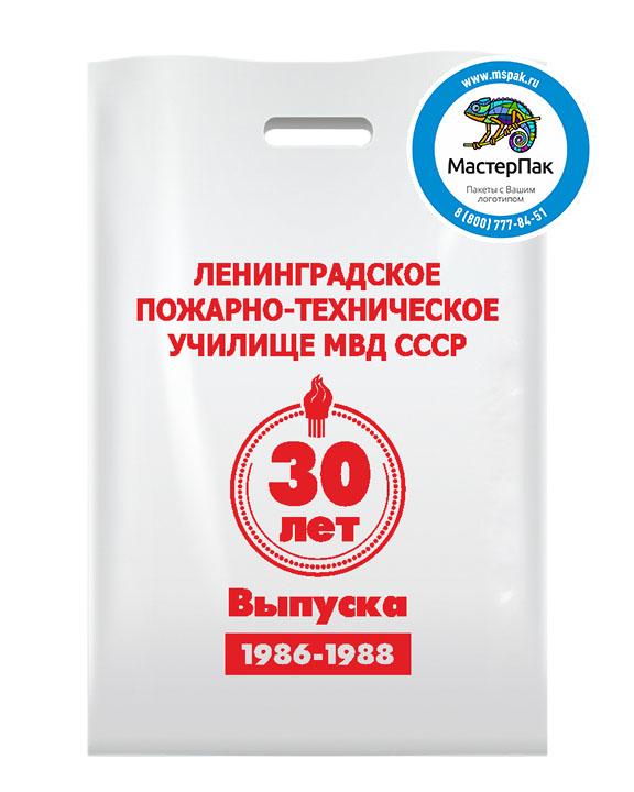 ПВД пакет, 30*40, толщина 70 мкм, с вырубной ручкой и логотипом Ленинградское Пожарно-Техническое училище МВД СССР