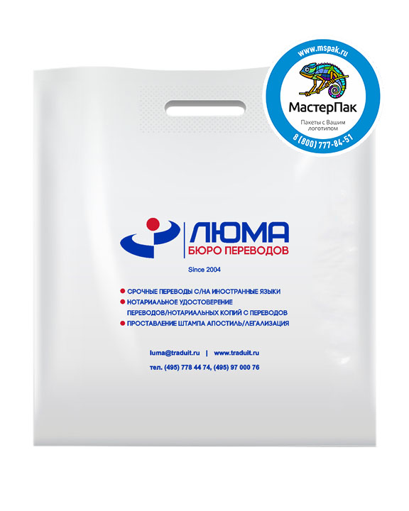 ПВД пакет, 45*50, толщина 70 мкм, с вырубной ручкой и логотипом ЛЮМА, бюро переводов