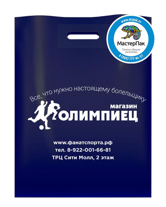 ПВД пакет, 30*40, толщина 70 мкм, с вырубной ручкой и логотипом Магазин Олимпиец
