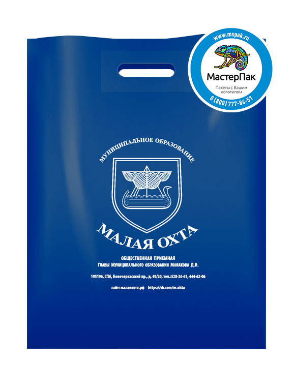ПВД пакет, 30*40, толщина 70 мкм, с вырубной ручкой и логотипом Малая Охта