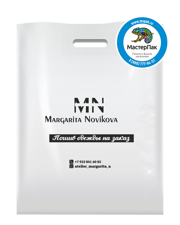 ПВД пакет, 30*40, толщина 70 мкм, с вырубной ручкой и логотипом Margarita Novikova