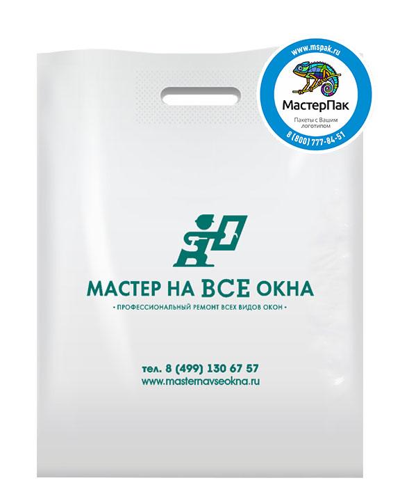 ПВД пакет, 30*40, толщина 70 мкм, с вырубной ручкой и логотипом Мастер на ВСЕ окна