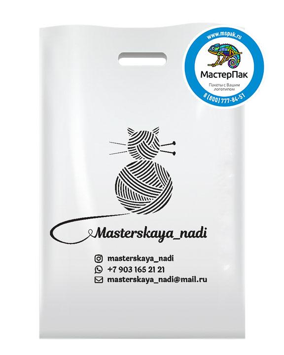 ПВД пакет, 38*50, толщина 70 мкм, с вырубной ручкой и логотипом Masterskaya Nadi