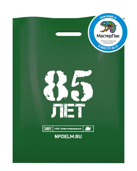 ПВД пакет, 30*40, толщина 70 мкм, с вырубной ручкой и логотипом 85 лет