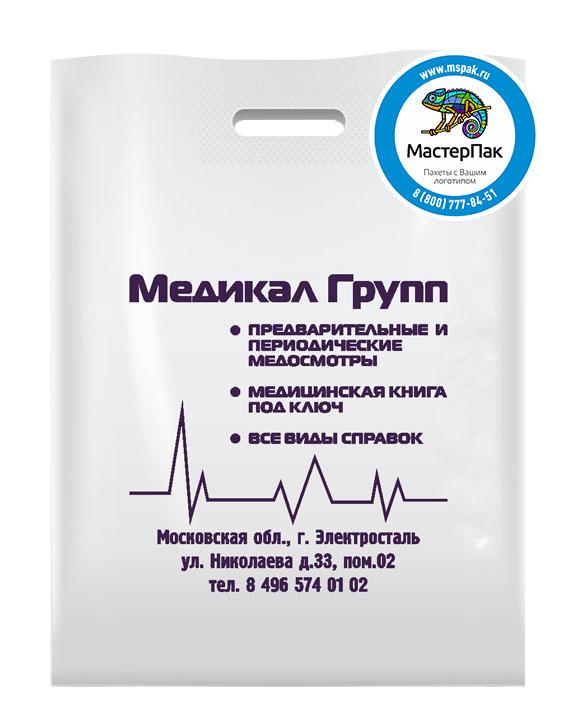 ПВД пакет, 36*45, толщина 70 мкм, с вырубной ручкой и логотипом Медикал Групп