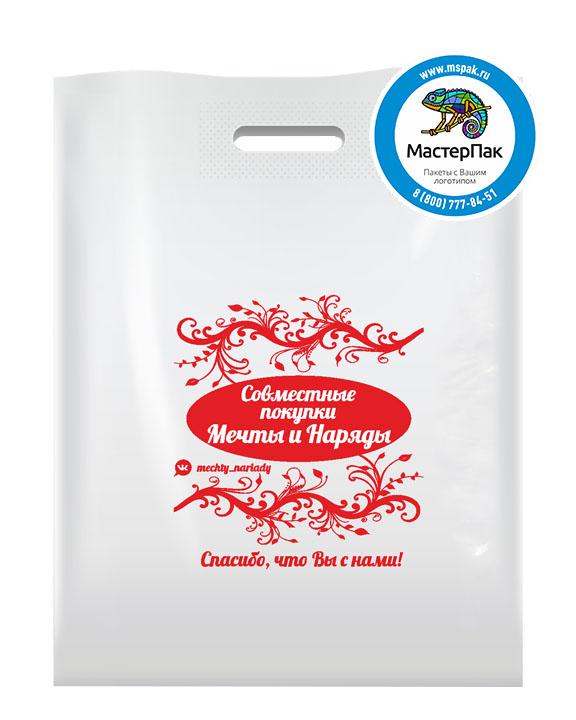 ПВД пакет, 30*40, толщина 70 мкм, с вырубной ручкой и логотипом Совместные покупки Мечты и Наряды