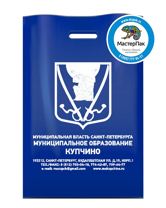 ПВД пакет, 30*40, толщина 70 мкм, с вырубной ручкой и логотипом Муниципальное образование Купчино