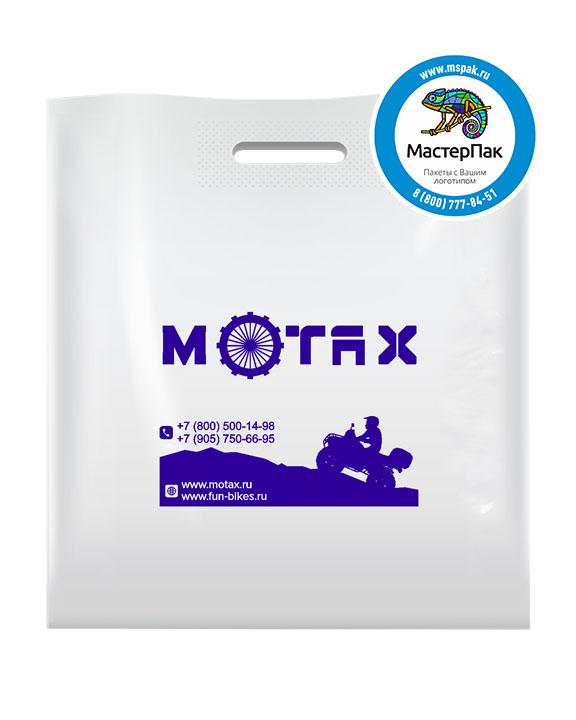 ПВД пакет, 30*40, толщина 70 мкм, с вырубной ручкой и логотипом MOTAX