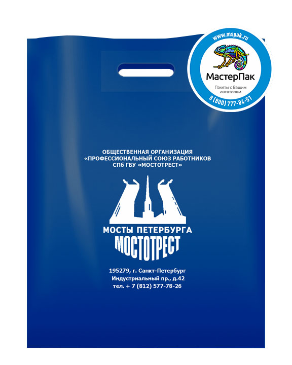ПВД пакет, 30*40, толщина 70 мкм, с вырубной ручкой и логотипом Мосты Петербурга Мостотрест
