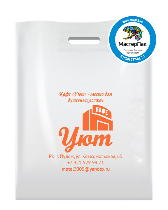 ПВД пакет, 30*40, толщина 70 мкм, с вырубной ручкой и логотипом кафе УЮТ