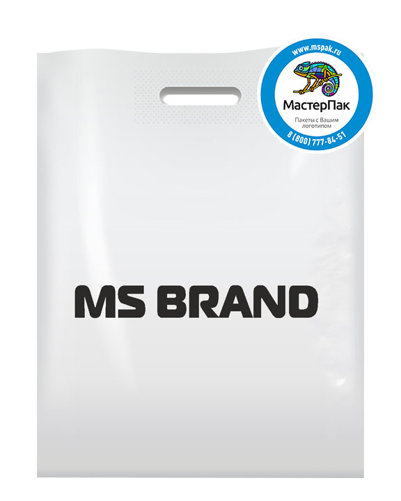 ПВД пакет, 45*50, толщина 70 мкм, с вырубной ручкой и логотипом MS BRAND