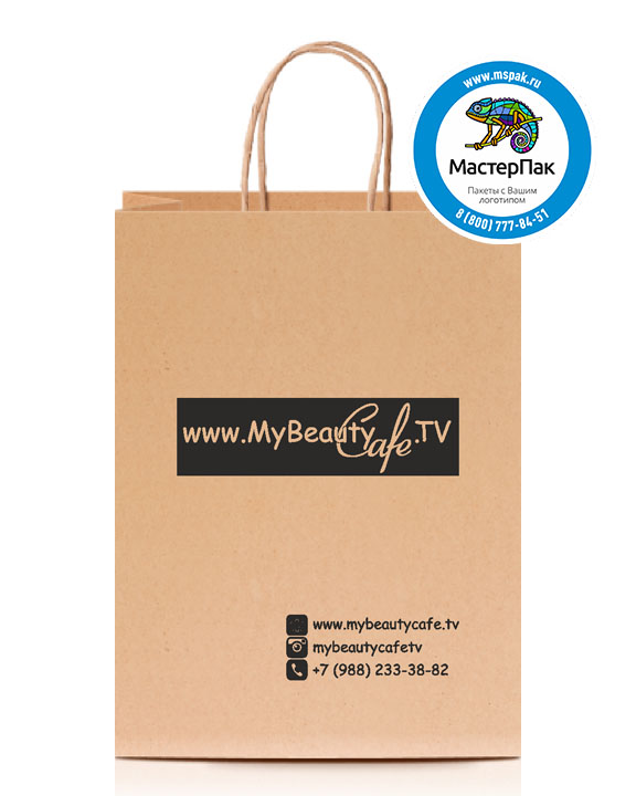 Пакет крафтовый, 26*14*35, 78 гр., крученые ручки, с логотипом My Beauty Cafe TV