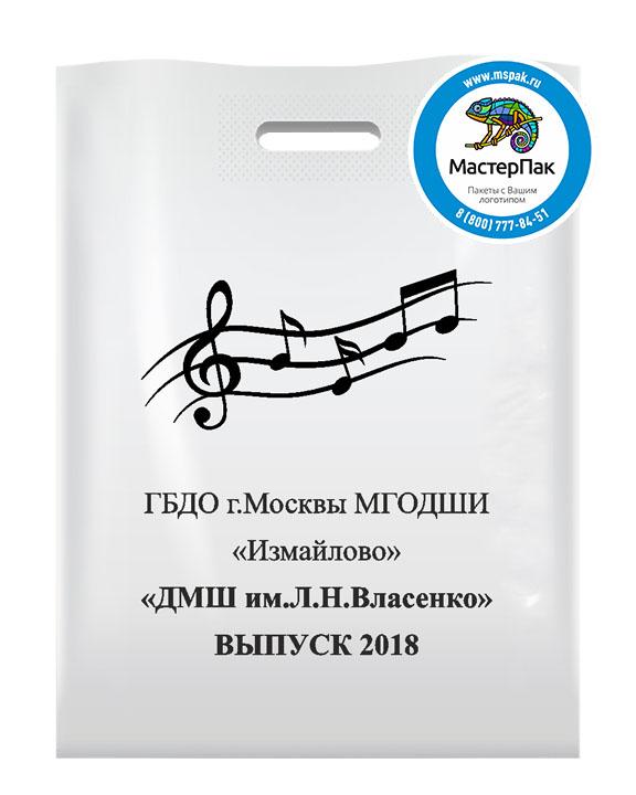 """ПВД пакет, 30*40, толщина 70 мкм, с вырубной ручкой и логотипом """"ДМШ им. Л.Н. Власенко"""""""