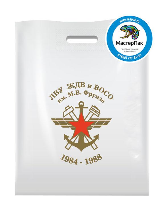 ПВД пакет, 30*40, толщина 70 мкм, с вырубной ручкой и логотипом ЛВУ ЖДВ и ВОСО им. М.В. Фрунзе