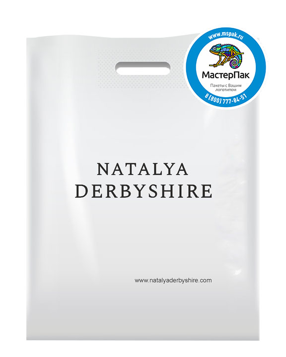 ПВД пакет, 38*50, толщина 70 мкм, с вырубной ручкой и логотипом Natalya Derbyshire