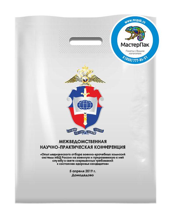 ПВД пакет, 30*40, толщина 70 мкм, с вырубной ручкой и логотипом Межведомственная научно-практическая конференция