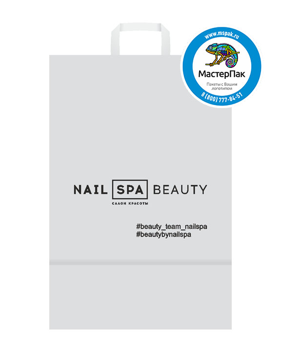 Пакет крафтовый с логотипом Nail Spa Beauty, Санкт-Петербург, 22*9*33, 100 гр., плоские ручки