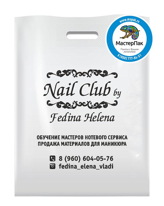 Пакет ПВД с логотипом Nail Club by Fedina Helena, Москва, 70 мкм, 30*40, белый