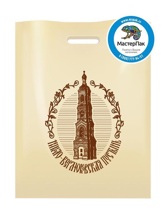 Пакет ПВД с логотипом Николо-Берлюковская пустынь, с. Авдотьино, 60 мкм, 40*50, бежевый