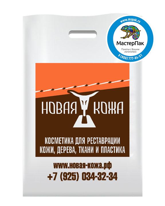 Пакет ПВД с логотипом Новая Кожа, Москва, 70 мкм, 22,5*34, белый