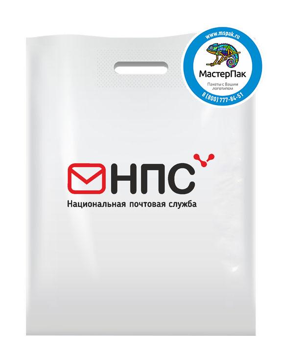 Пакет ПВД с логотипом НПС Национальная Почтовая Служба, 70 мкм, 30*40, белый