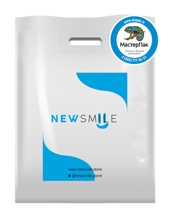 Пакет ПВД с логотипом New Smile, Красногорск, 70 мкм, 30*40, белый