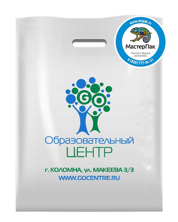 Пакет ПВД с логотипом Образовательный Центр GO, Коломна, 70 мкм, 30*40, белый