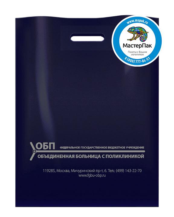 Пакет ПВД с логотипом ОБП Объединенная больница с поликлиникой, Москва, 70 мкм, 30*40, темно-синий