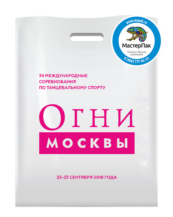Пакет ПВД с логотипом Огни Москвы, Москва, 70 мкм, 30*40, белый