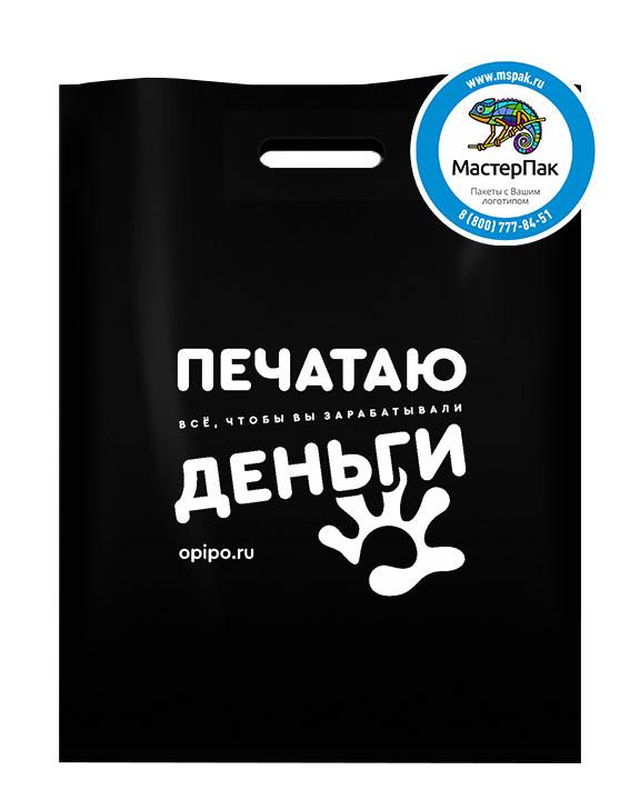 Пакет ПВД с логотипом Печатаю всё, чтобы вы зарабатывали деньги, 70 мкм, 30*40, чёрный