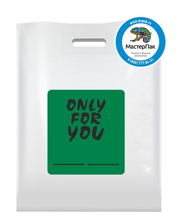 Пакет ПВД с логотипом Only for You, 70 мкм, 30*40, белый