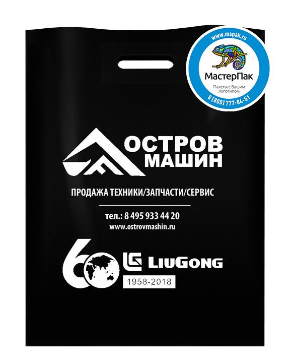Пакет ПВД с логотипом Остров машин, Москва, 70 мкм, 45*50, чёрный