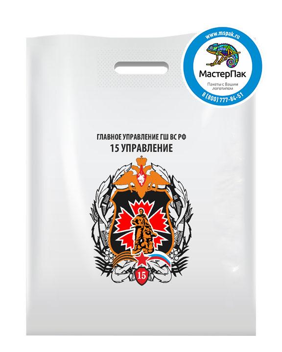 Пакет ПВД с логотипом Главное управление ГШ ВС РФ, 70 мкм, 30*40, белый