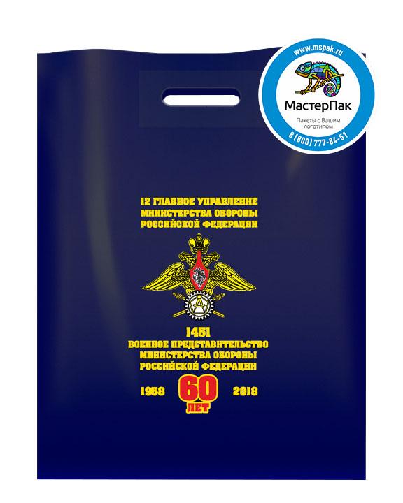 Пакет ПВД с логотипом 12 Главное Управление Министерства Обороны Российской Федерации, 70 мкм, 30*40, ярко-синий