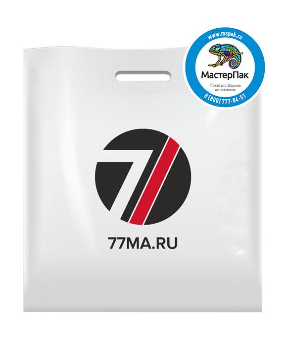 Пакет ПВД с логотипом 77MA.ru, Москва, 70 мкм, 45*50, белый