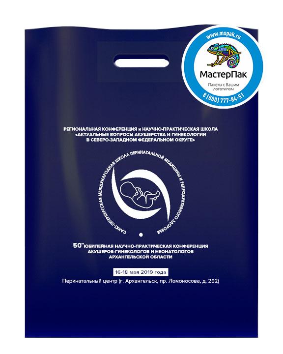 Пакет ПВД с логотипом 50 юбилейная научно-практическая конференция акушеров-гинекологов и неонатологов Архангельской области, Архангельск, 70 мкм, 30*40, ярко-синий