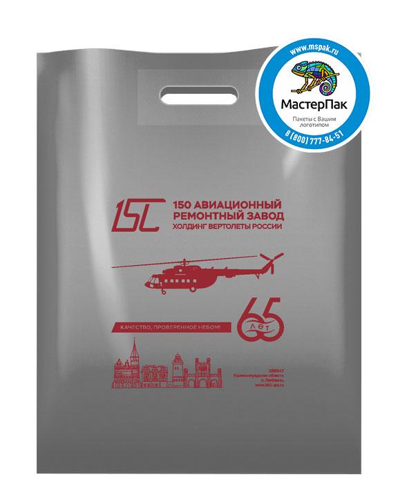 Пакет ПВД с логотипом 150 Авиационный Ремонтный Завод, Москва, 70 мкм, 38*50, серебро