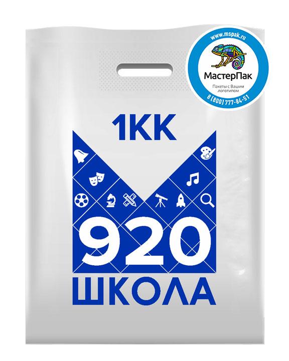 Пакет ПВД с логотипом 1КК 920 школа, Москва, 70 мкм, 30*40, белый