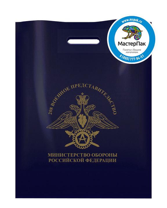 Пакет ПВД с логотипом 208 Военное Представительство, 70 мкм, 30*40, синий