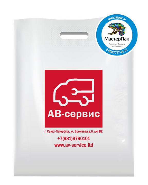 Пакет ПВД с логотипом АВ-Сервис, Санкт-Петербург, 70 мкм, 38*50, белый