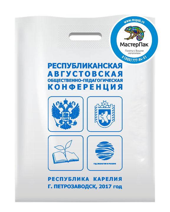 Пакет ПВД с логотипом Республиканская конференция, Петрозаводск, 70 мкм, 30*40, белый