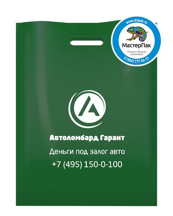 Пакет ПВД с логотипом Автоломбард Гарант, Москва, 70 мкм, 38*50, зелёный