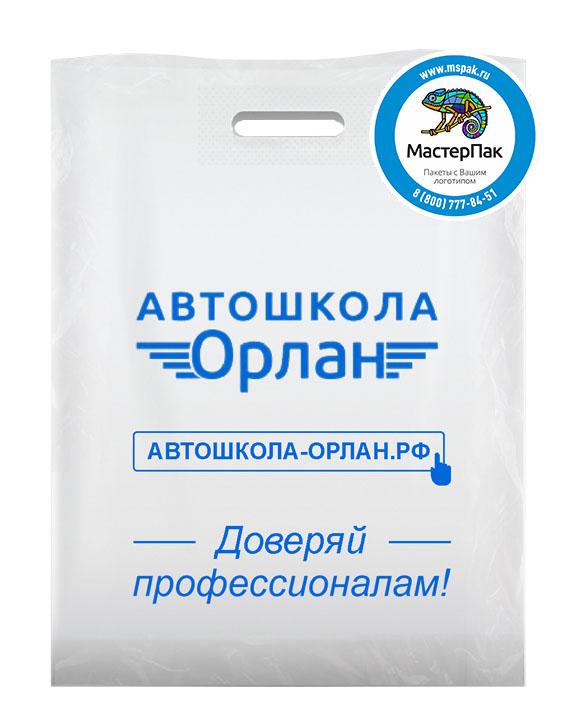 Пакет ПВД с логотипом Автошкола ОРЛАН, Щелково, 70 мкм, 20*30, белый
