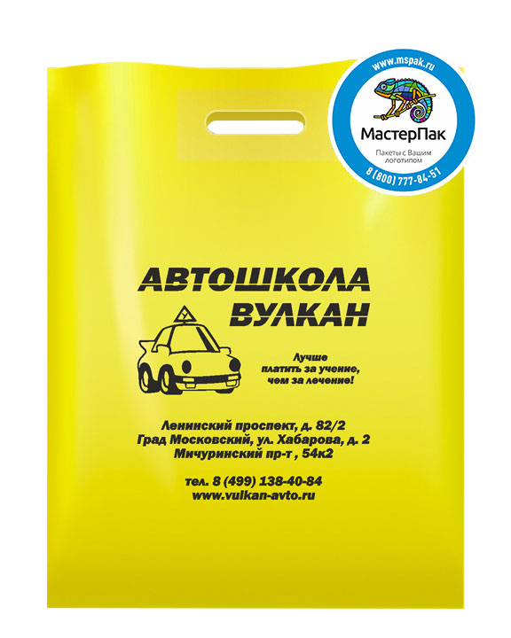 Пакет ПВД с логотипом Автошкола ВУЛКАН, Москва, 70 мкм, 38*50, жёлтый