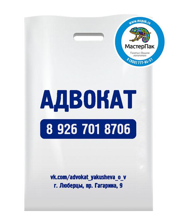 Пакет ПВД с логотипом АДВОКАТ, Люберцы, 70 мкм, 30*40, белый