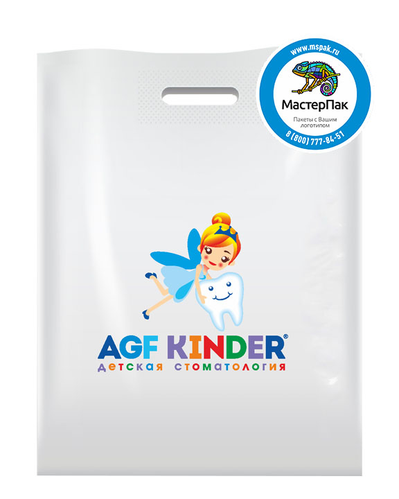 Пакет ПВД с логотипом AGF KINDER, 70 мкм, 30*40, белый