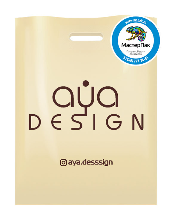 ПВД пакет с логотипом AYA Design, 70 мкм, 30*40, бежевый,