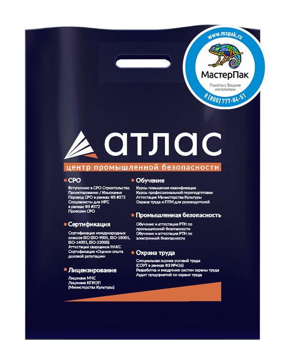 Пакет из ПВД с логотипом АТЛАС, Санкт-Петербург, 70 мкм, 30*40, синий